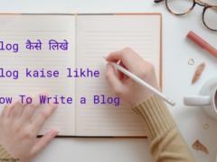 Blog कैसे लिखे